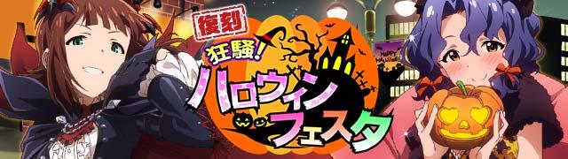 밀리마스 이벤트「【復刻】狂騒!ハロウィンフェ..