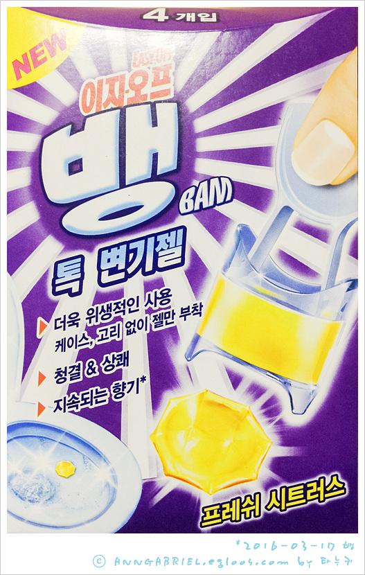 [이지오프 뱅] 간편하고 강력한 향, 톡 변기젤
