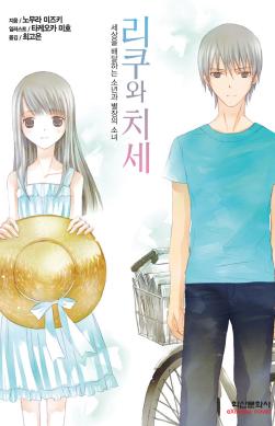 리쿠와 치세: 전형적인 Boy meets girl.