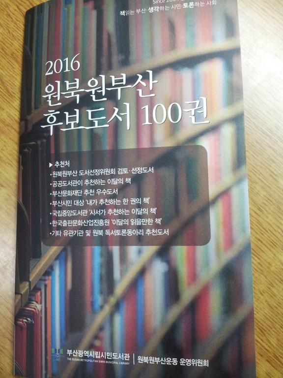 2016 원북원부산 후보도서 100권