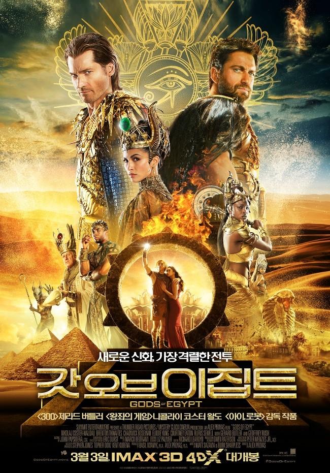 갓 오브 이집트 / Gods of Egypt (2016년)4DX