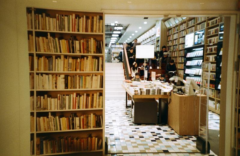 서점 또는 도서관
