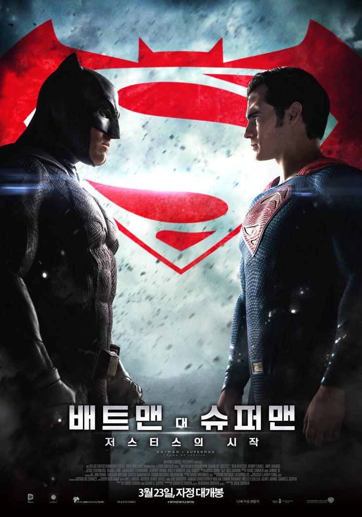 배트맨 대 슈퍼맨 감상 정보(스포있음)