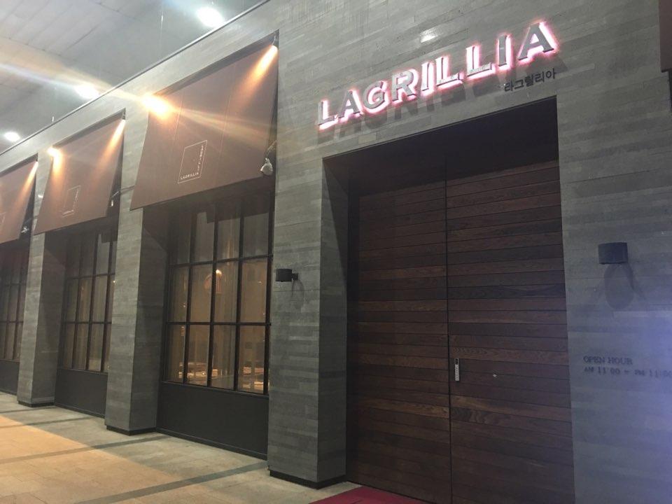 기대이상이었던 이탈리안 맛집 라그릴리아