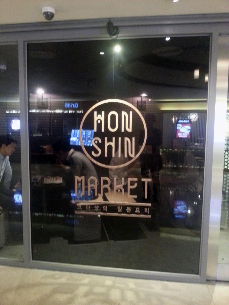 (을지로) 일식 혼신 코다상의 일본요리