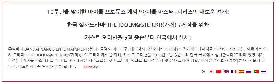 아이돌 마스터 한국에서 드라마화 결정?!