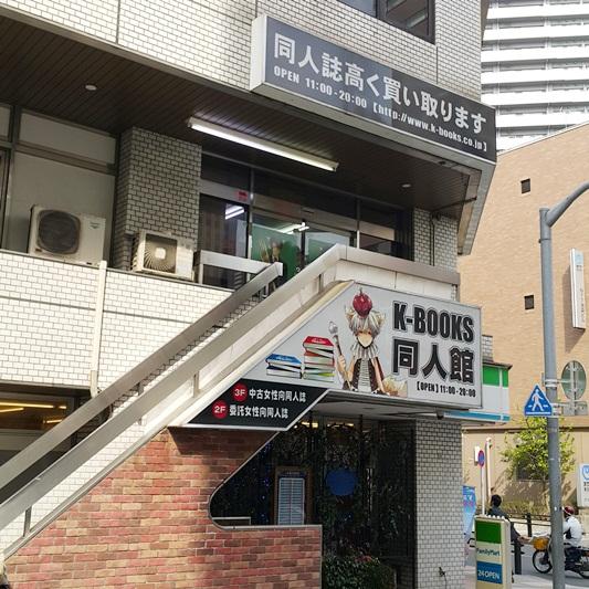 201604 일본 도쿄 (덕질+먹부림)여행 (1) 이케부쿠..