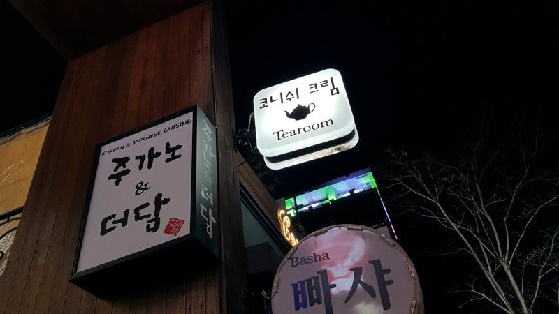[홍대] 아기자기하고 맛있는 티룸 '코니쉬 크림'