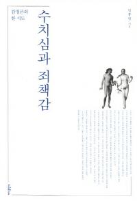 수치심과 죄책감 - 임홍빈