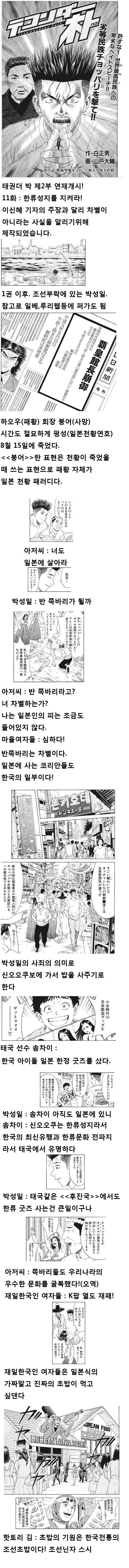 태권더 박 11~12화 감상 요약