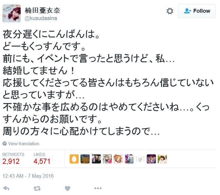 성우 쿠스다 아이나, 한밤중에 트위터에서 '저, ..
