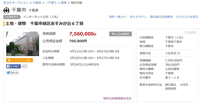 일본 치바현 치바시가 야후 재팬의 인터넷 공매에 ..