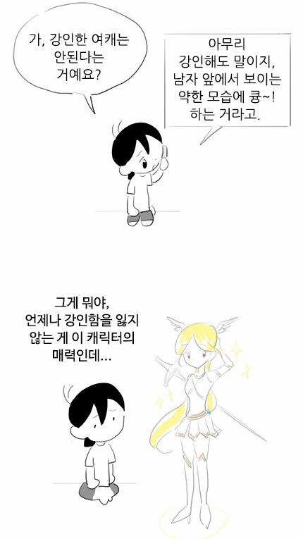[웹툰] 공감 두 개