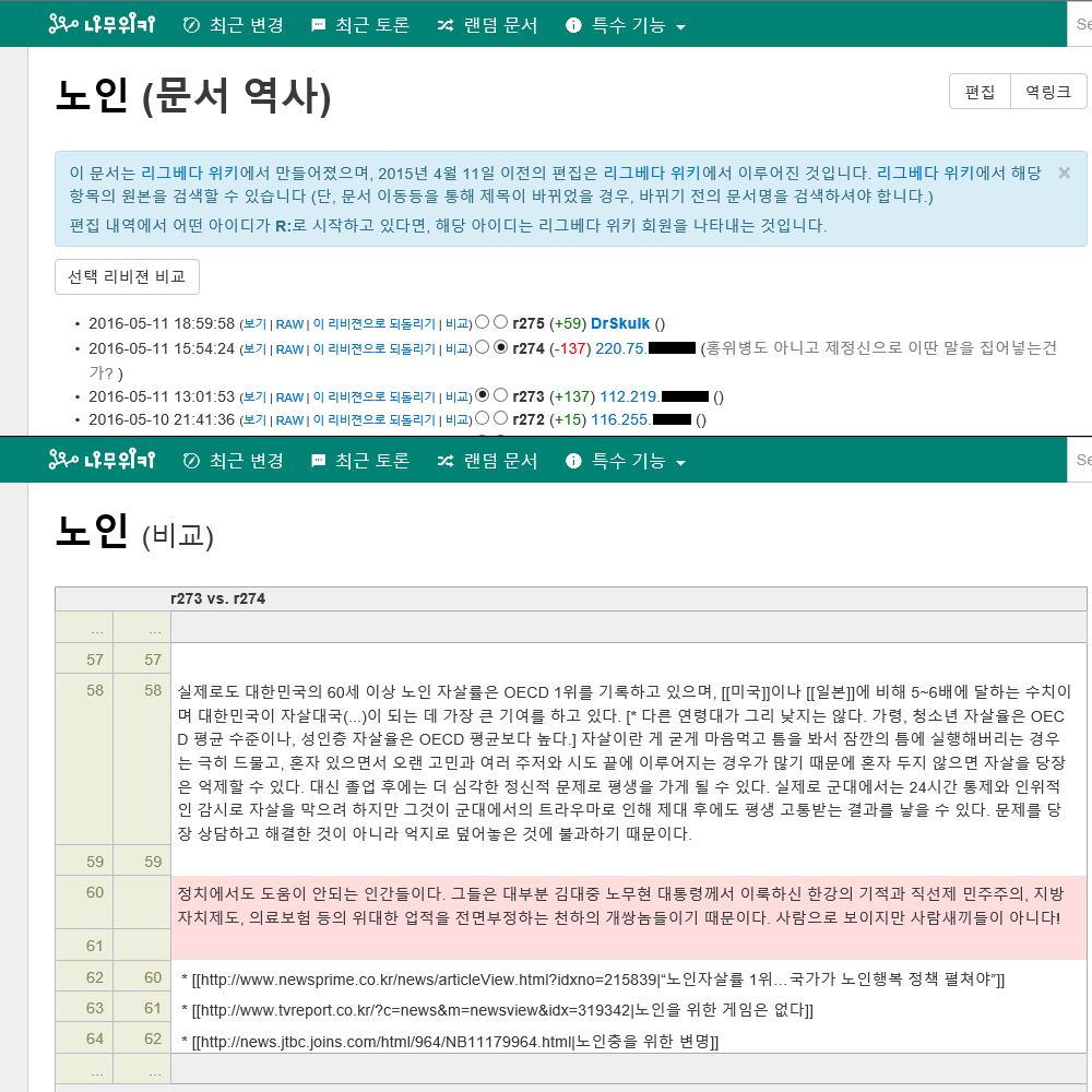 [BGM!] 나무위키 노인 비하 논란의 진실