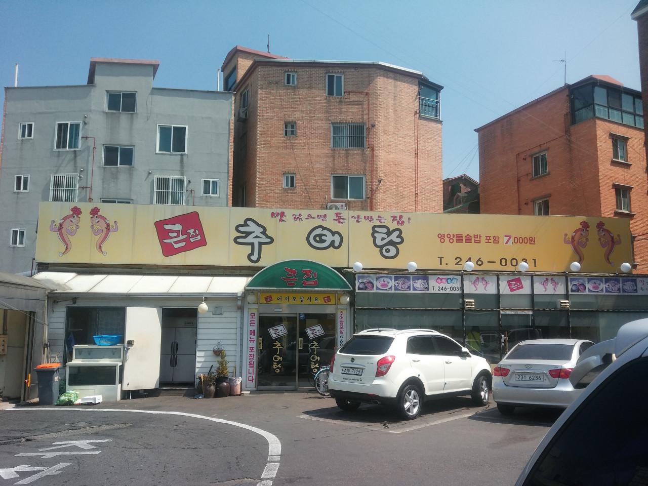 [수원] 큰집 추어탕 (수원역 근처)