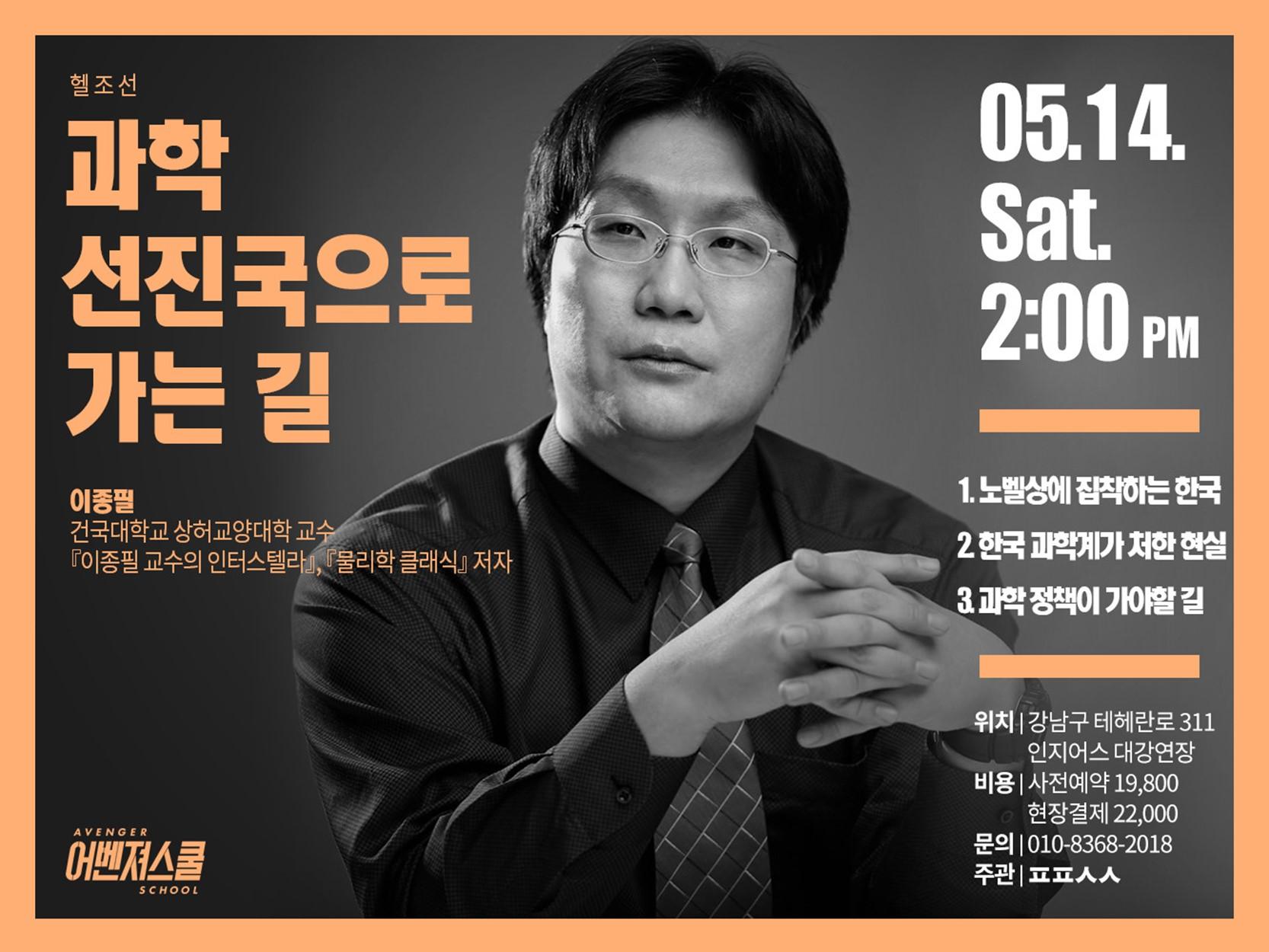 어벤저스쿨-뉴턴이 한국와서 고생한다