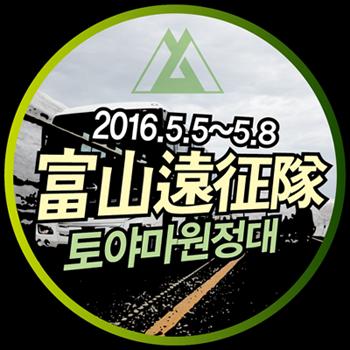 2016.5.17. 2016 토야마원정대(富山遠征隊) / (5) ..