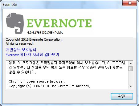 에버노트(Evernote) 6.0 업데이트