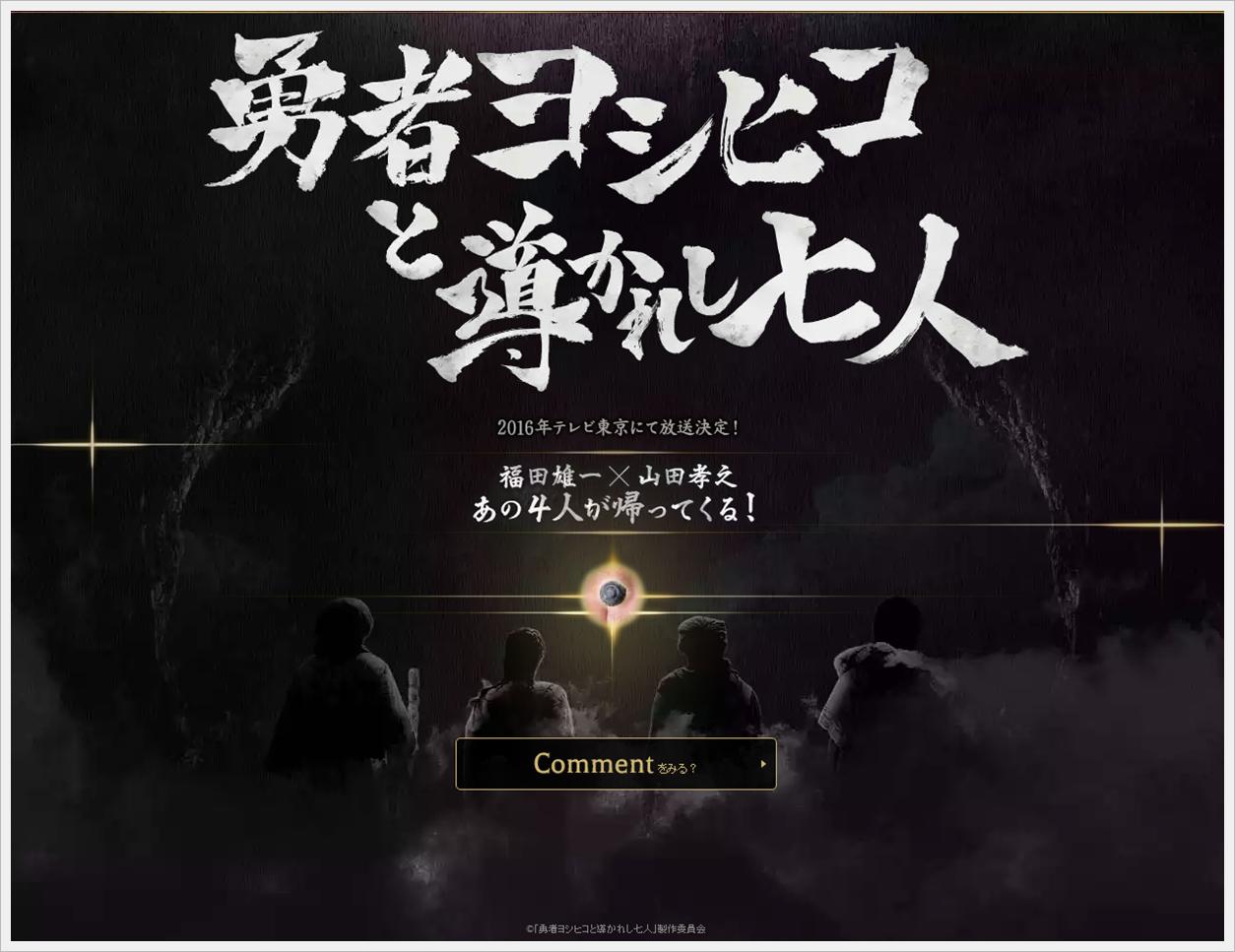 '용사 요시히코' 화제의 저예산 모험 활극의 신작이..