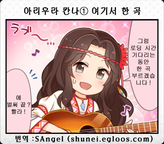 스타라이트 스테이지 - 아리우라 칸나 1컷&소문