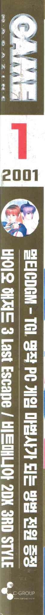 게임매거진 2001년 1월 (마지막호)