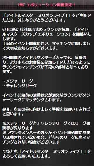 밀리마스 공지「IMC エボリューション開催決定!(I..