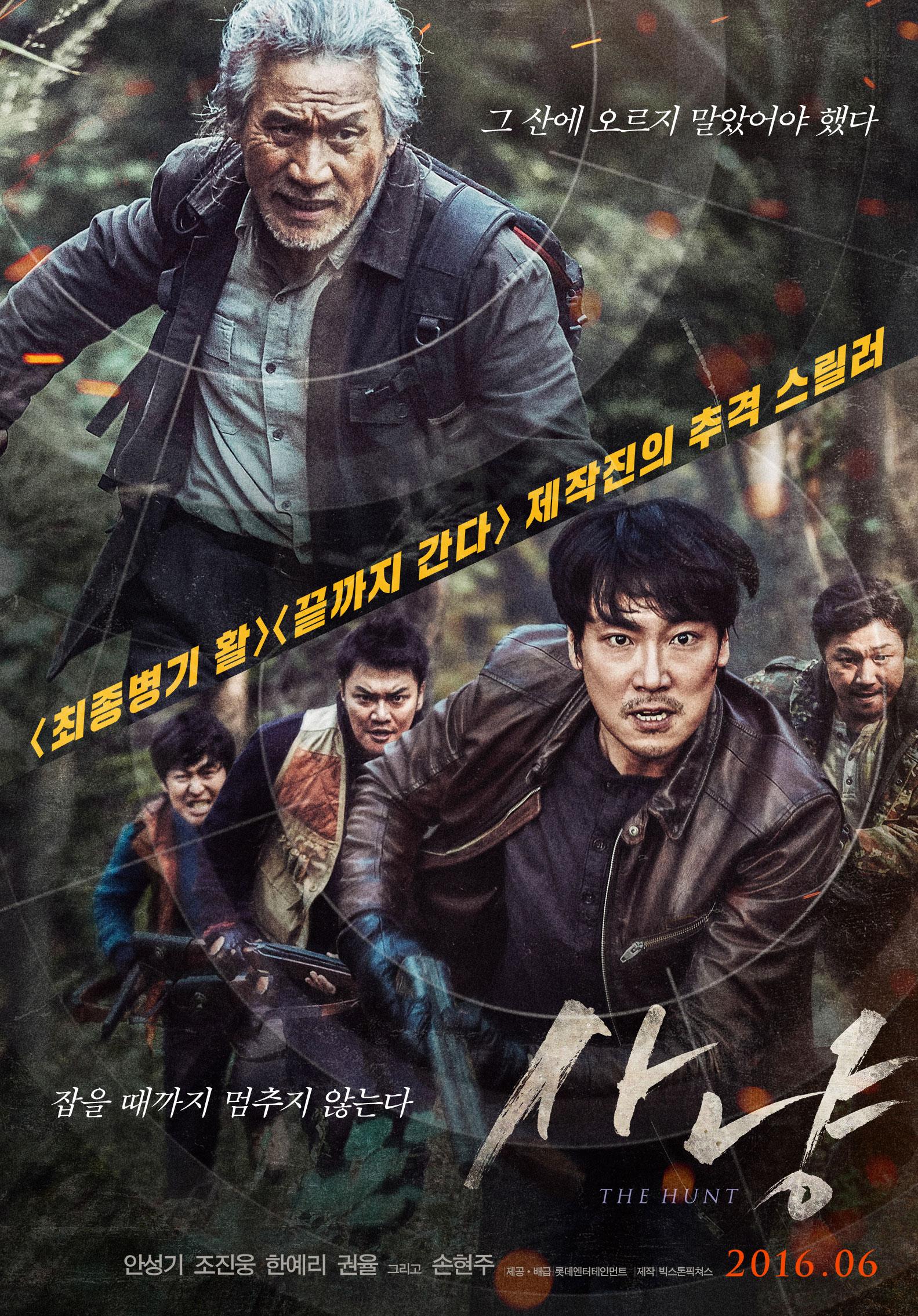 """""""사냥"""" 이라는 영화의 포스터들입니다."""