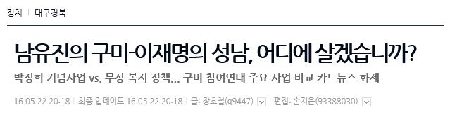 유사 일베 교육 자료 (구미시와 성남시의 예산 운용..