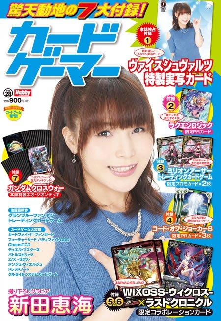 카드게이머 Vol.28 표지 사진 공개, 성우 닛타 에미..