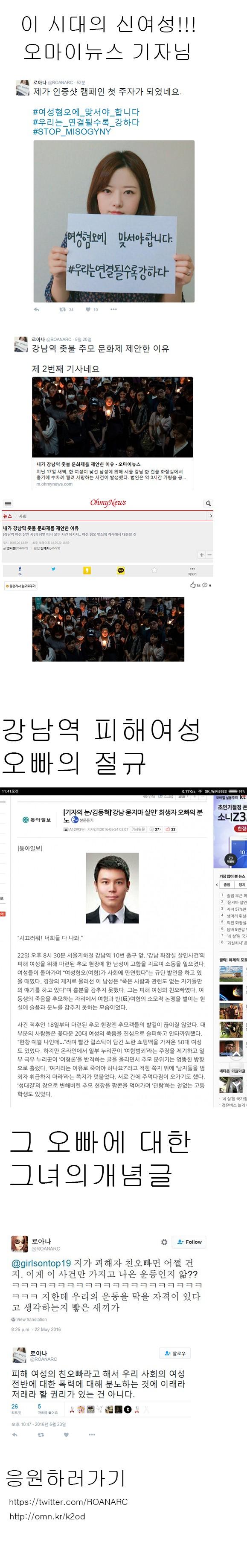"""오마이뉴스 기자님의 """"강념역 살인사건 유가족"""" 드립.."""