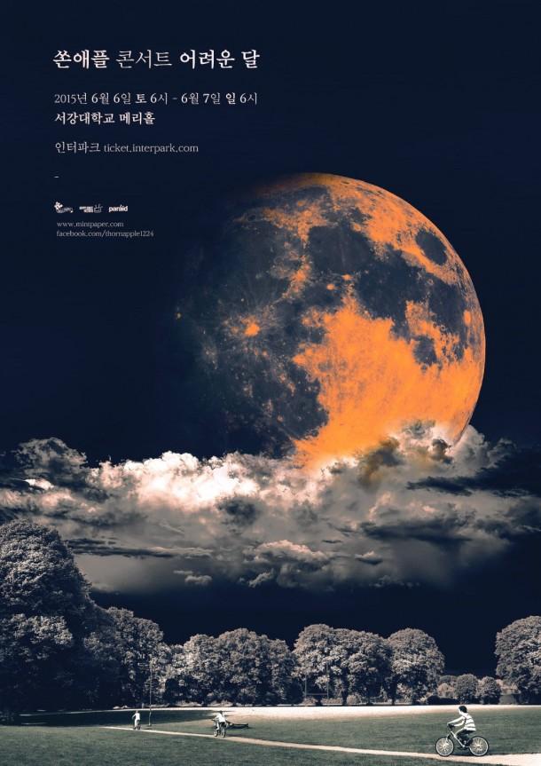 쏜애플- 살아있는 너의 밤 (이상기후, 2014)