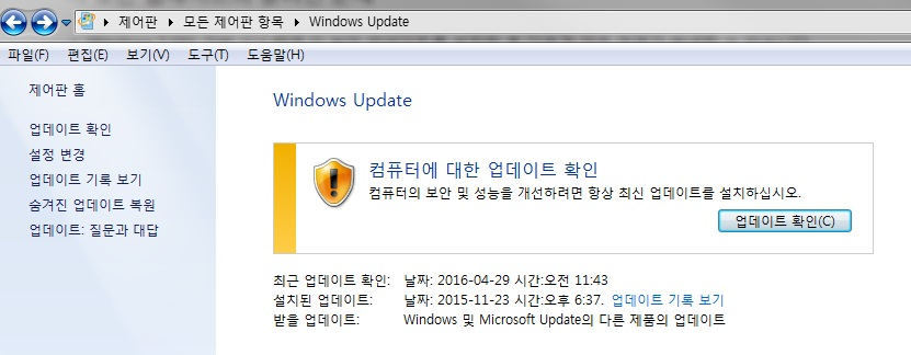 만약에 윈도우7(2008R2 포함)에서 업데이트 후 특정..