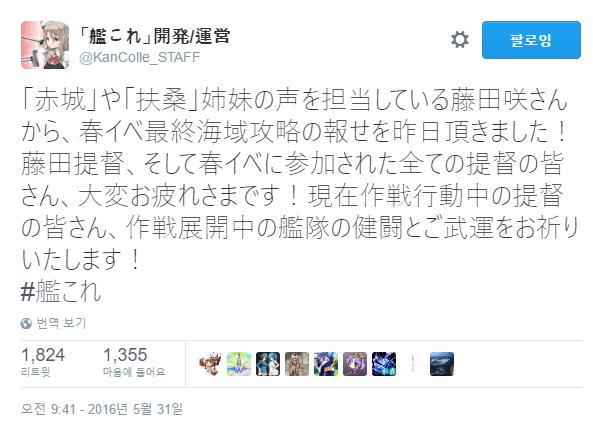 후지타 사키 제독의 이벤트 클리어 공지