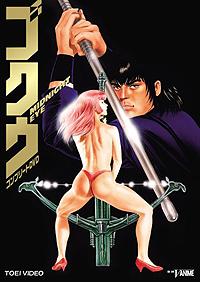 미드나잇 아이 고쿠 Midnight Eye ゴクウ (1989)