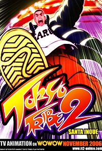 도쿄 트라이브 2 TOKYO TRIBE 2 (2006)