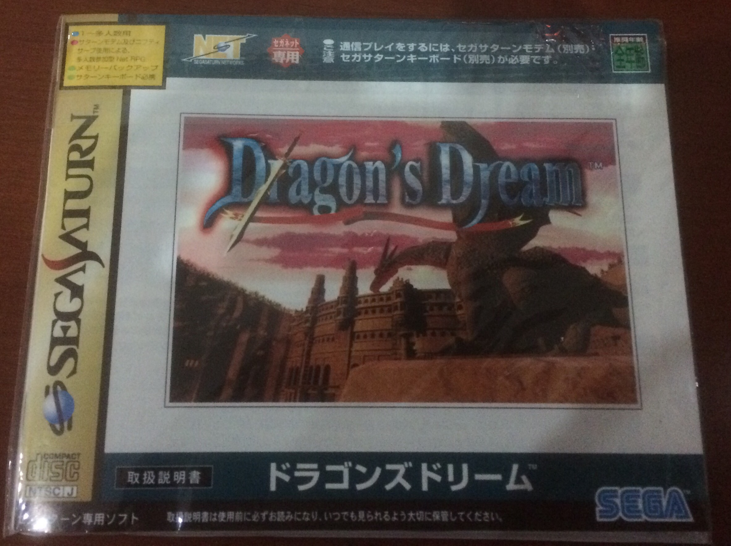 Sega Saturn Dragon's Dream