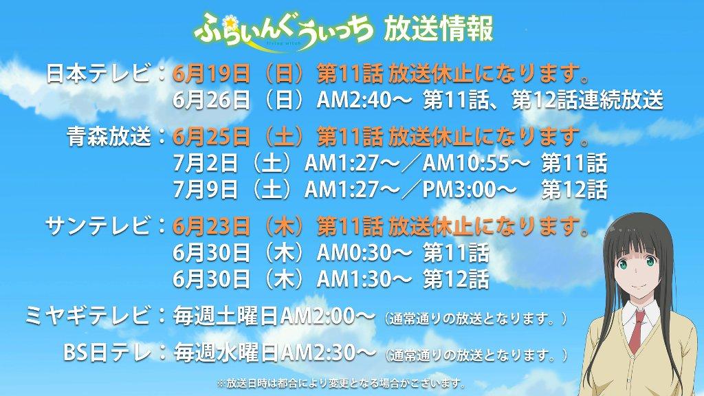 일본쪽에서 TV 애니메이션 '플라잉위치' 휴방 공지..