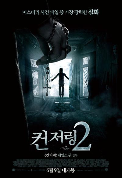 컨저링2, 워크래프트, 나우 유 씨 미2 북미 첫날 성적
