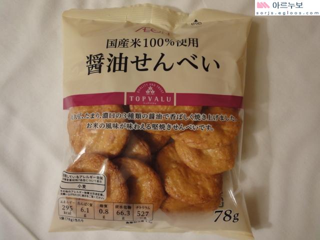 이온 PB -쌀로 만든 醤油せんべい