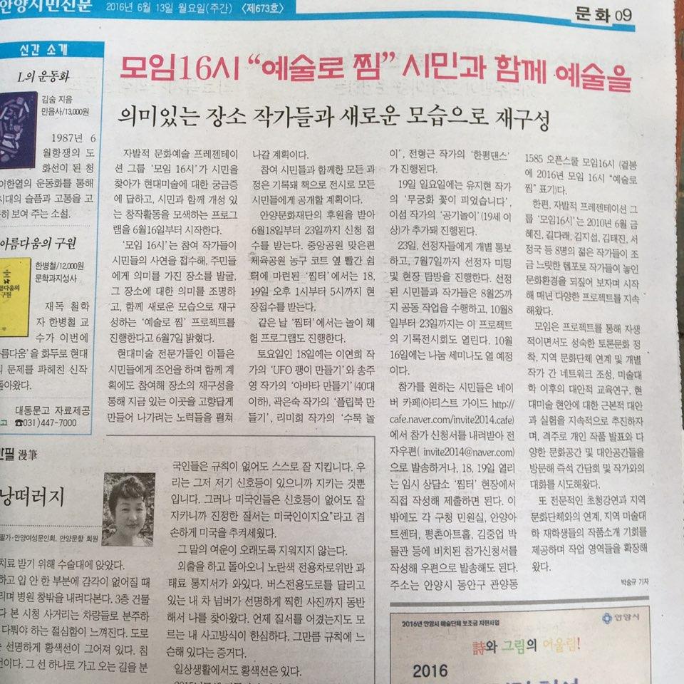 지면홍보 [안양시민신문]