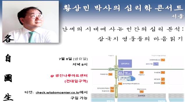 황상민 박사의 심리학 콘서트와 저서 `마음 읽기`