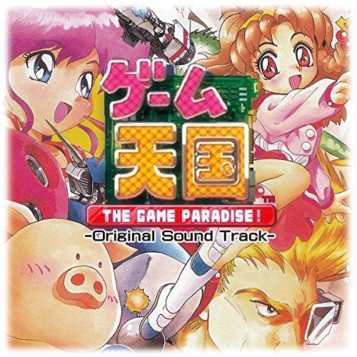 게임천국 THE GAME PARADISE! 완전판 OST