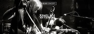 잠비나이- 소멸의 시간 (차연, 2012)