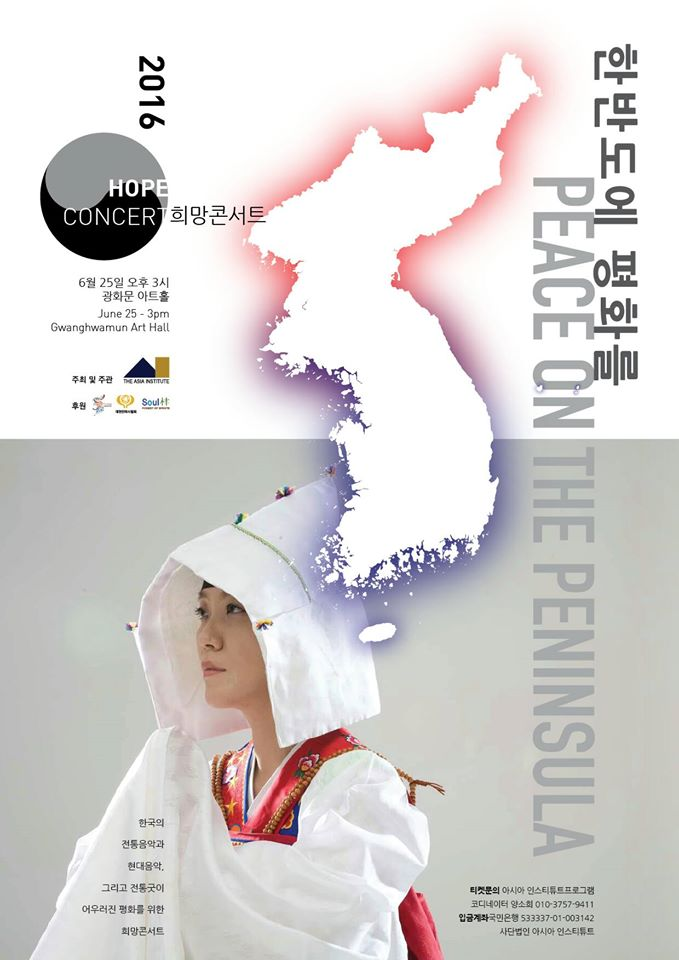 """[6.25전쟁 기념] """"한반도에 평화를"""" 희망콘서트"""
