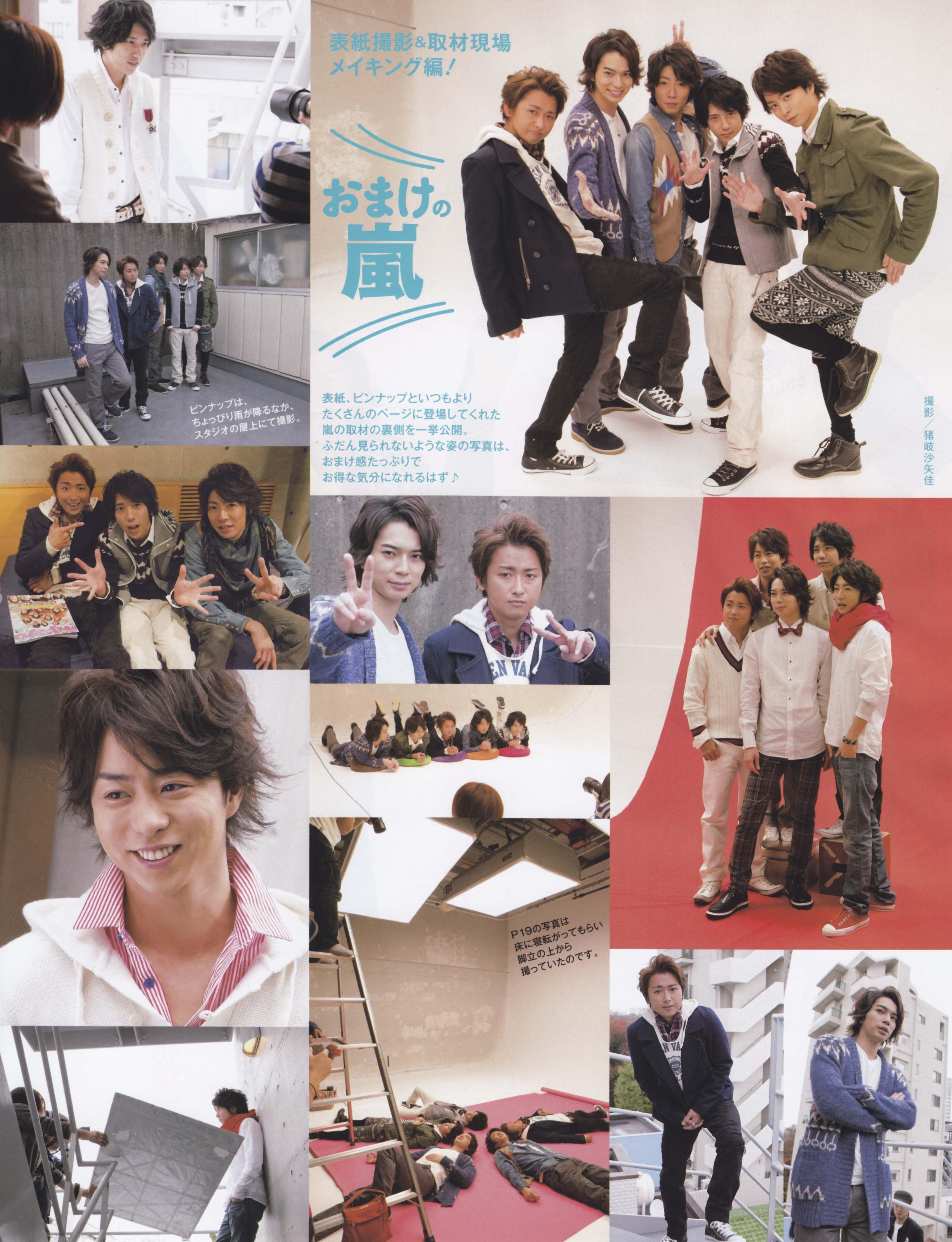 2011 02 Myojo :: ARASHI