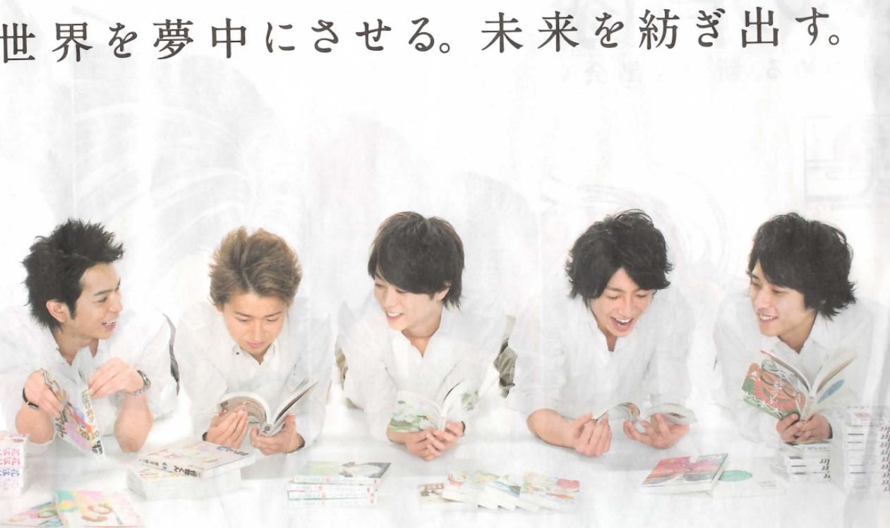 2011 02 03 아사히신문 :: ARASHI