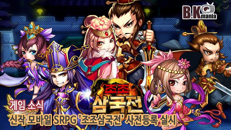 [게임 소식]신작 모바일 SRPG '조조삼국전' 사..