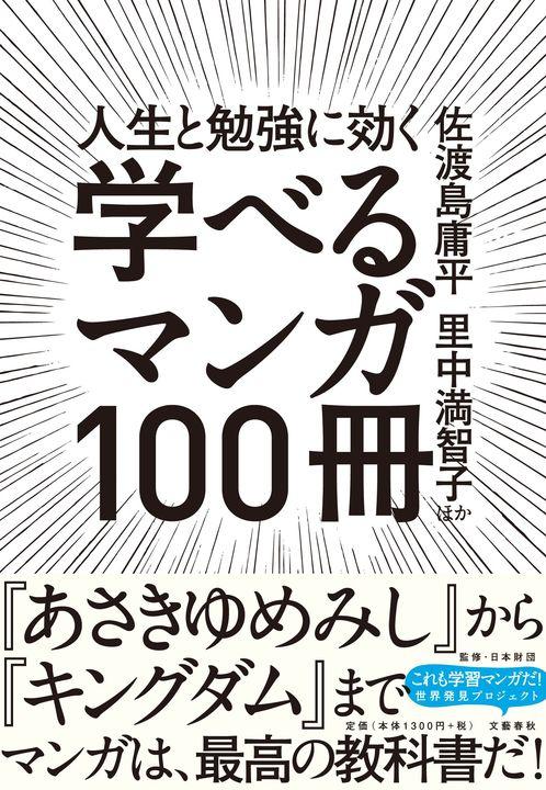 학습 만화 100작품을 소개하는 서적 발매