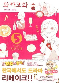 와카코와 술 5: 한국 드라마화?