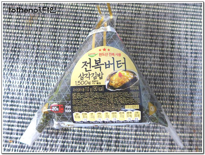 전복버터 삼각김밥[세븐일레븐]